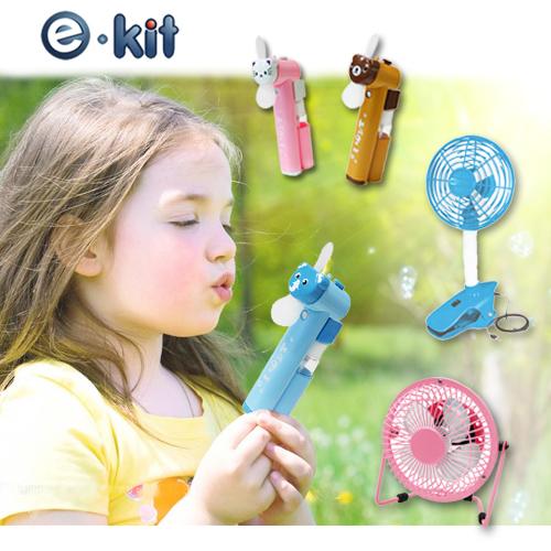 【逸奇 e-Kit 】 夏日必備沁涼電風扇