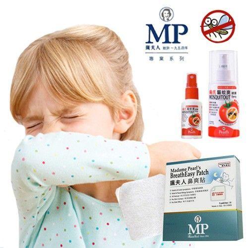 【義大利珮夫人】鼻爽貼、防蚊液