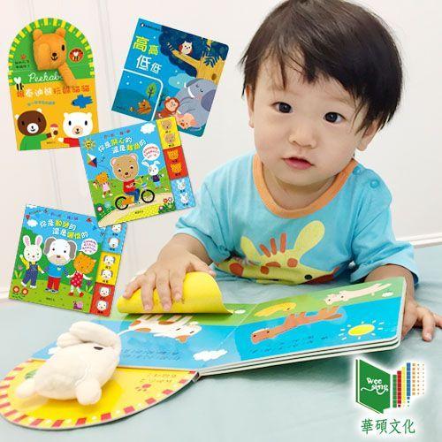 新品加入【華碩文化】孩子的最愛❤經典遊戲書系列