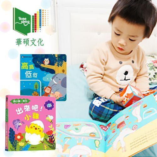 【華碩文化】遊戲書 ✖ 知識繪本 ✖ 娃娃故事機