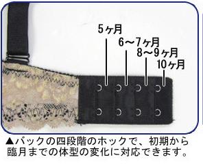 new!日本 Rosemadame 美妊婦系列服貼四段扣交叉式蕾絲哺乳內衣