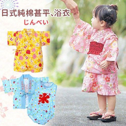 【日本 Nissen x 千趣會】寶貝日式純棉甚平&浴衣