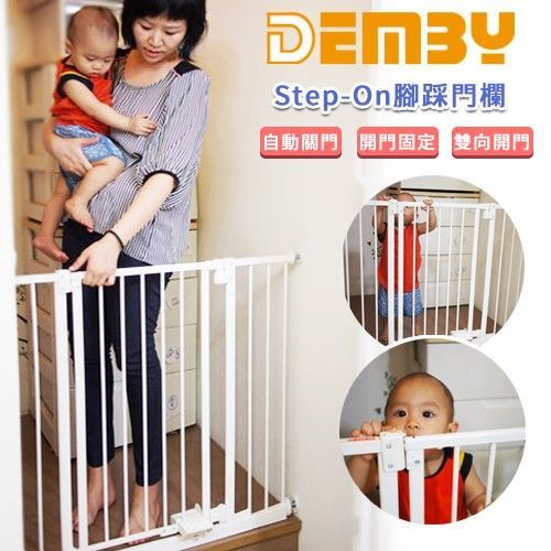 【Demby】Step-On腳踩門欄