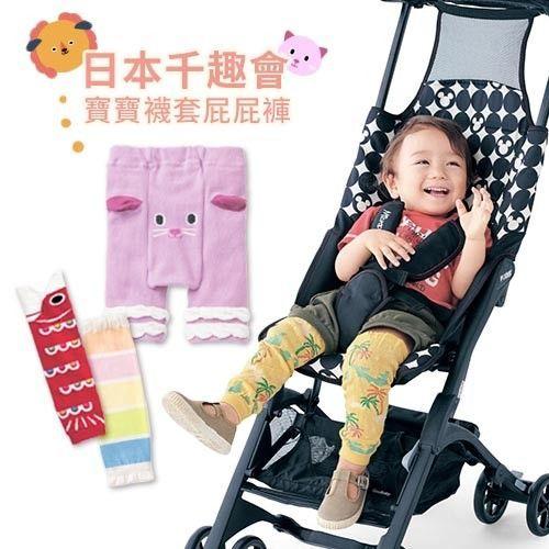 【日本千趣會】寶寶襪套✖屁屁褲