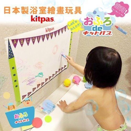 日本製 kitpas ✭ 浴室繪畫洗澡蠟筆/防水彩繪趣♥快樂洗澡趣