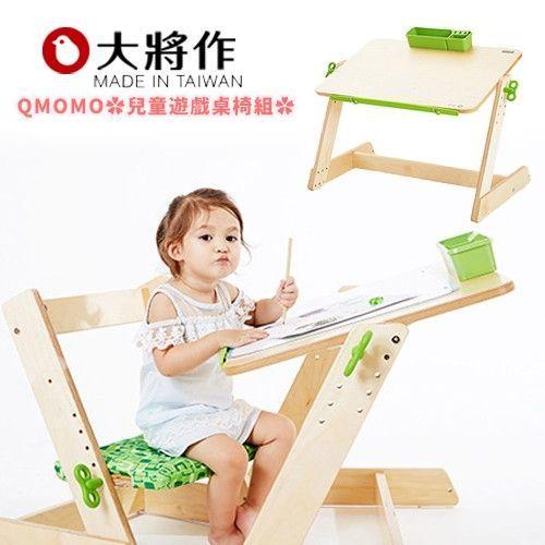 【大將作】Qmomo 木製 兒童遊戲桌椅