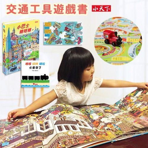 小天下✿交通工具系列遊戲書