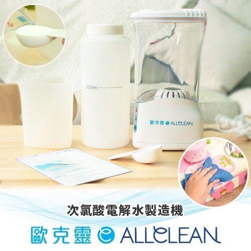 【ALLCLEAN 歐克靈】次氯酸電解水製造機 / 霧化機 / 全方位消毒抗菌液