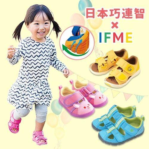 日本巧連智 ✖ IFME❤寶貝涼鞋&夏日機能鞋