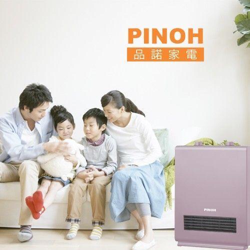 ❆PINOH品諾電暖器❆ 抗寒過暖冬