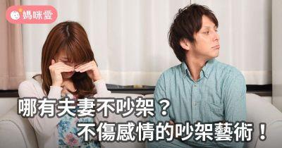 哪有夫妻不吵架?不傷感情的吵架藝術!