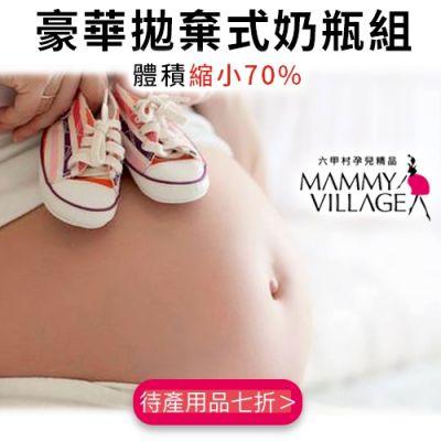 六甲村 MAMMY VILLAGE 孕媽新生兒好物