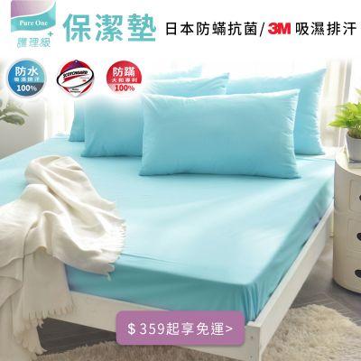 PureOne♚台灣製3M防水保潔墊,百元入手再免運!