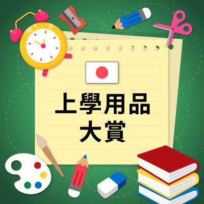【日本小孩都用它】上學用品大賞!