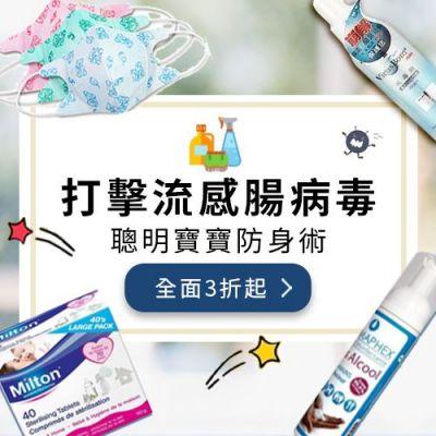 預防腸病毒、流感!消毒抗菌必備好物,專業都推薦!