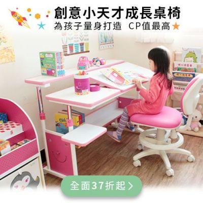 為孩子成長量身打造★CP值最高!【創意小天才】成長桌椅