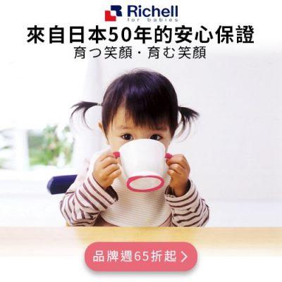 日本 Richell 利其爾品牌週全品項六五折起