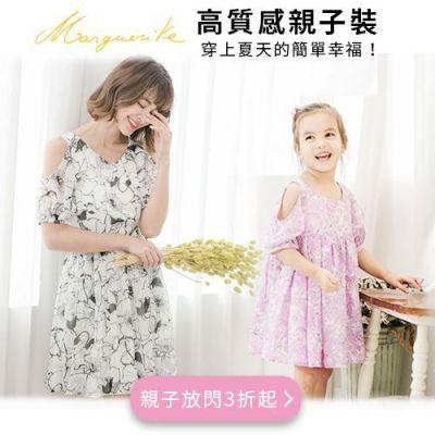 【Marguerite 小雛菊】夏季高質感童裝 / 親子裝