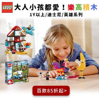 全世界小孩最愛玩的積木♡LEGO® 樂高®積木♡品牌進駐85折起