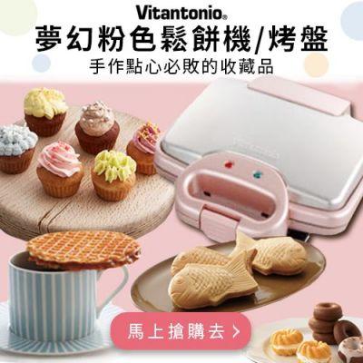 日本Vitantonio 夢幻粉色鬆餅機 +系列烤盤