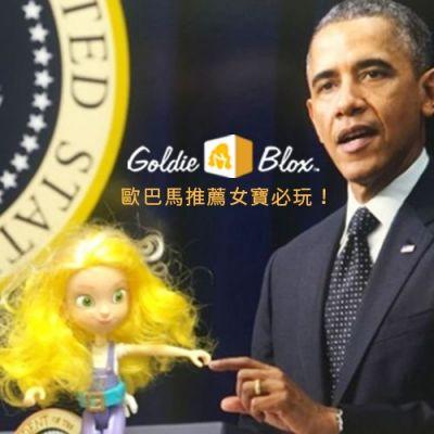 降價了!【美國 GoldieBlox 】女孩兒的工程學習玩具 ♛