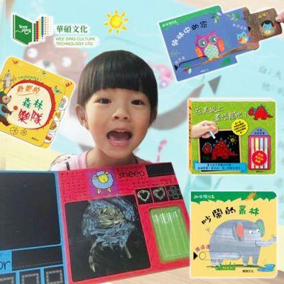 【華碩文化】優質拉頁音效書 / 趣味推拉書/ 粉筆畫板書
