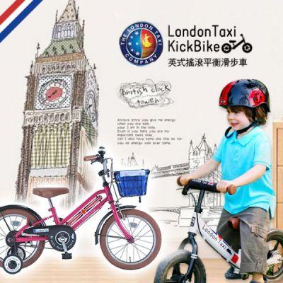 【London Taxi KickBike】幼兒滑步平衡車 ╳ 兒童腳踏車