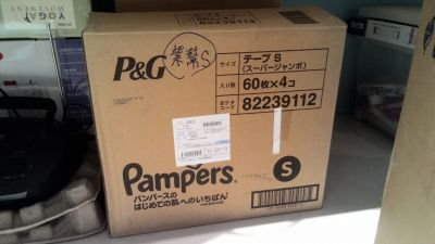 Pampers - 全新升級日本境內限定紫色幫寶適尿布-黏貼型 (M [6-11kg])-48片x4包/箱 by 儀兒