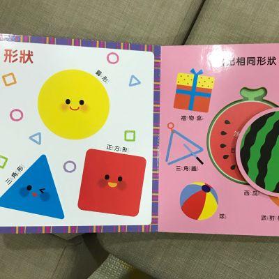 風車圖書 - 寶貝學習書2-動物、交通、食物 by Chin-Sui Lin