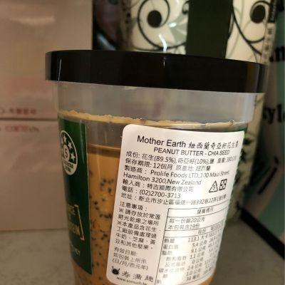 壽滿趣 - 【壽滿趣】紐西蘭Mother Earth超級花生醬2瓶組-絲滑-380gx2 by Hsuan Jung