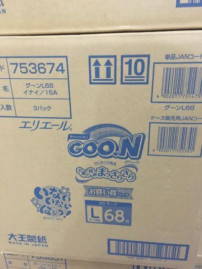 Goo.N - 日本境內大王NHK阿福狗版尿布-男孩褲型 (XL [12-20 kg])-38片x3包/箱 by Joyce