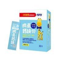 小兒利撒爾 - 成長鈣鎂 加強護齒配方(鳳梨口味/30包/盒) by 樂媽咪