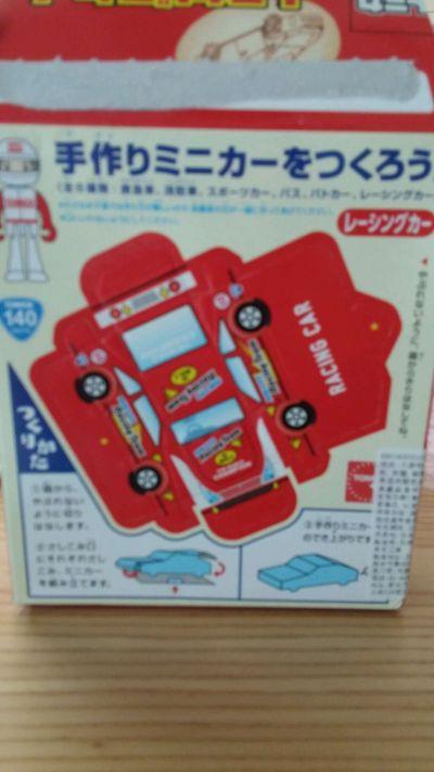 日清 - TOMICA汽車牛奶餅-55g by 簡妏潔