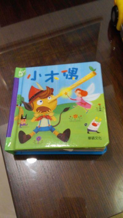 華碩文化 - 立體繪本世界童話-傑克與魔豆 by 白兔