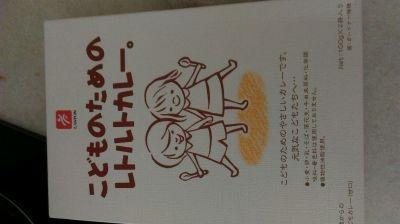 日本 CANYON - 兒童咖哩調理包-100克x2袋/盒 by Hannah Liao