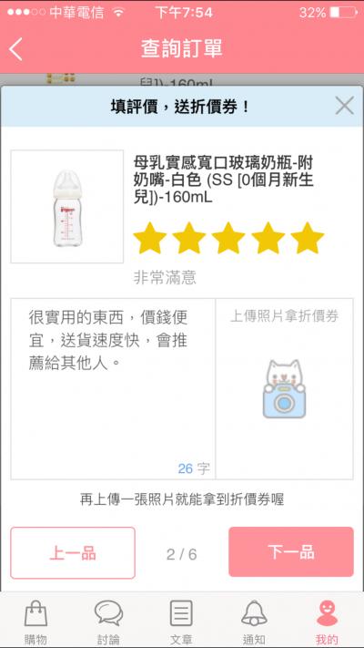 日本 Pigeon 貝親 - 母乳實感寬口玻璃奶瓶-附奶嘴-2 入實用組-粉紅色-160mL(SS [0個月新生兒])x1+240mL(M [3個月起])x1 by Melody Melody