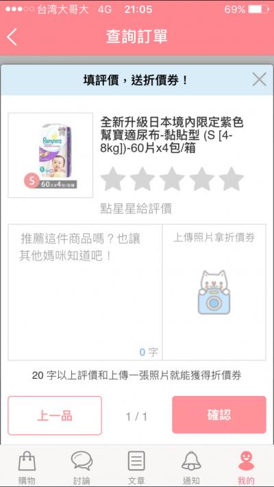 Pampers - 全新升級日本境內限定紫色幫寶適尿布-黏貼型 (M [6-11kg])-48片x4包/箱 by 寶貝皇后