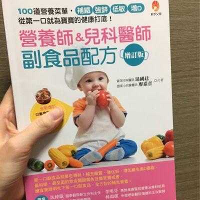 新手父母 - 營養師&兒科醫師副食品配方增訂版──100道營養菜單,補鐵、強鋅、低敏、增D,從第一口就為寶寶的健康打底! by Vanessa Cu