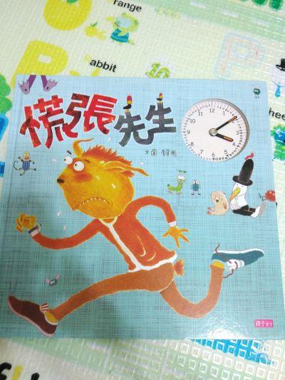 親子天下 - 慌張先生(賴馬創作20週年紀念版) by Yichen Wu