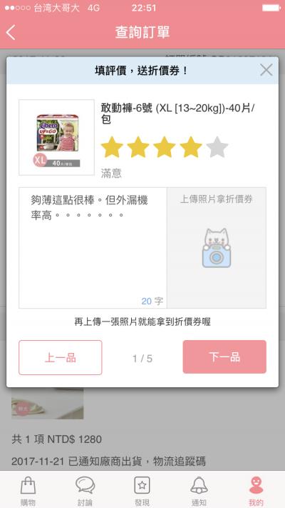 Libero麗貝樂 - 敢動褲-6號 (XL [13~20kg])-40片/包 by 歐妮媽咪