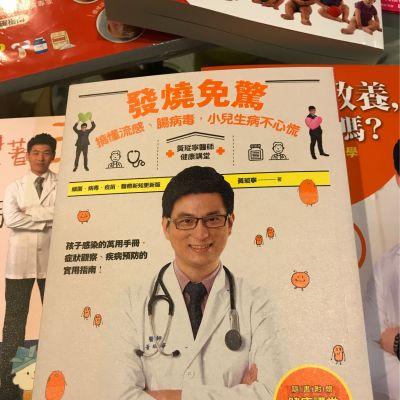 親子天下 - 黃瑽寧醫師《發燒免驚!搞懂流感、腸病毒,小兒生病不心慌》含MP3有聲書 by Dorayu