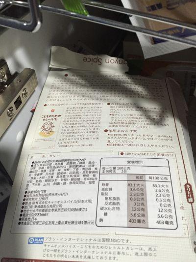 日本 CANYON - 兒童咖哩調理包-100克x2袋/盒 by Julie Lu