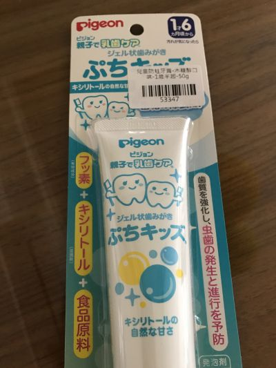 日本 Pigeon 貝親 - 兒童防蛀牙膏-葡萄口味-1歲半起-50g by Chelc