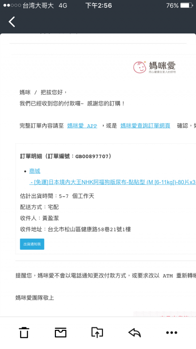 Goo.N - 日本境內大王NHK阿福狗版尿布-黏貼型 (S [4-8kg])-104片/包 by 黃盈潔