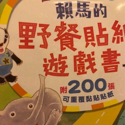 親子天下 - 走到哪貼到哪1:賴馬野餐貼紙遊戲書-附200張可重覆黏貼紙 by Oli mom