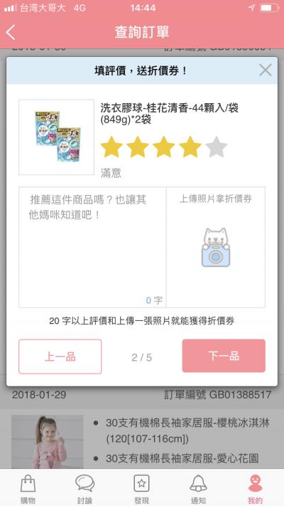 日本 P&G - 洗衣膠球-綠色消臭-18顆入/袋 by 歐妮媽咪