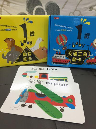 時報出版(小時報) - BABY圖卡-1歲baby動物圖卡+1歲baby交通工具圖卡-盒裝二入 by 子芸