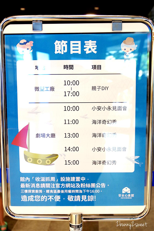 安永心食館劇場大廳節目表