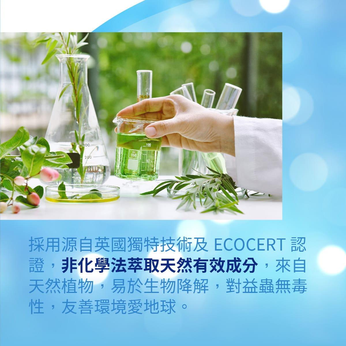 非化學法萃取天然有效成分,來自天然植物,易於生物降解,對益蟲無毒性,友善環境愛地球