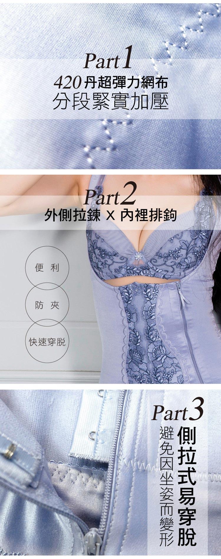 六甲村重機能調整型連身束衣褲